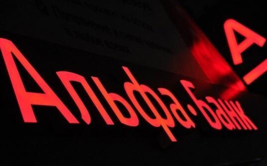альфа банк кредиты отзывы клиентов займ наличными без отказа в москве
