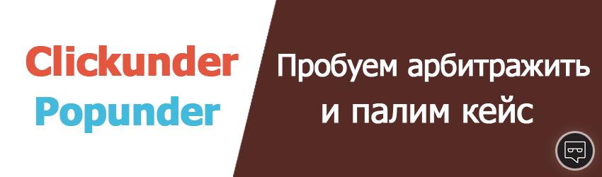 Clickunder без порно