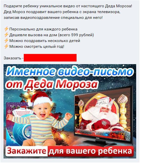Предновогодний кейс «С 50 рублей до 20 тысяч на видео от Деда Мороза»