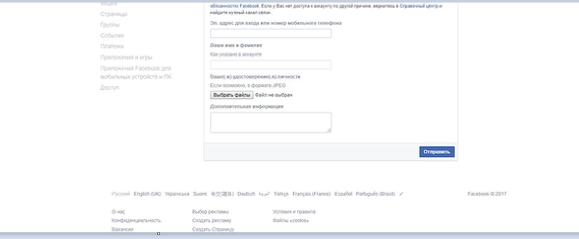 Как разблочит акк на фейсбуке если его заблочили.