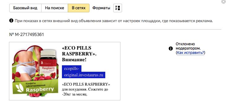 """Кейс на оффер """"Eco Pills"""""""