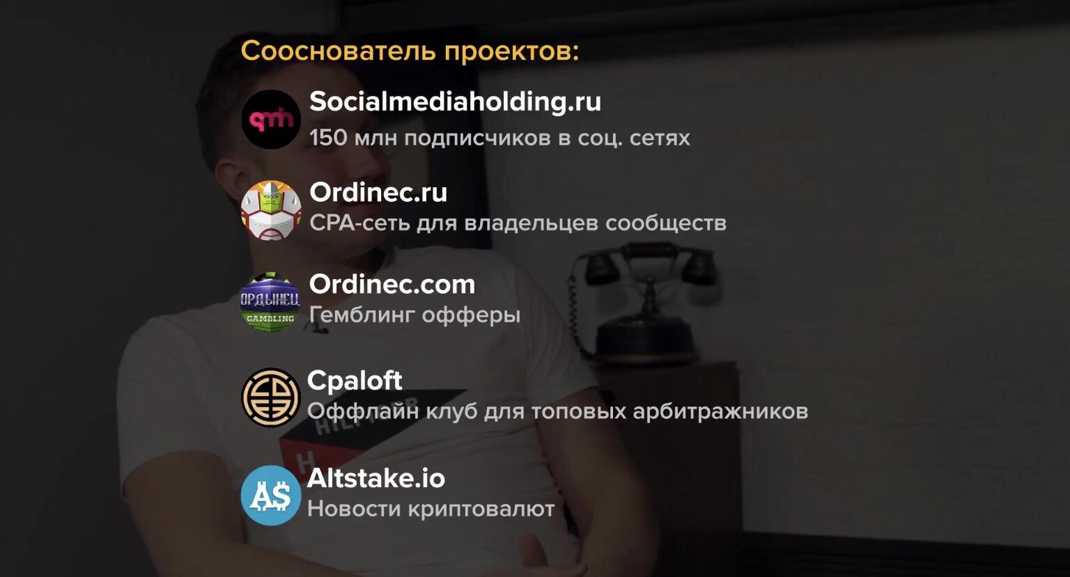 Интервью с Артемом Прокофьевым (Ордынец), ч. 1: заработок на пабликах