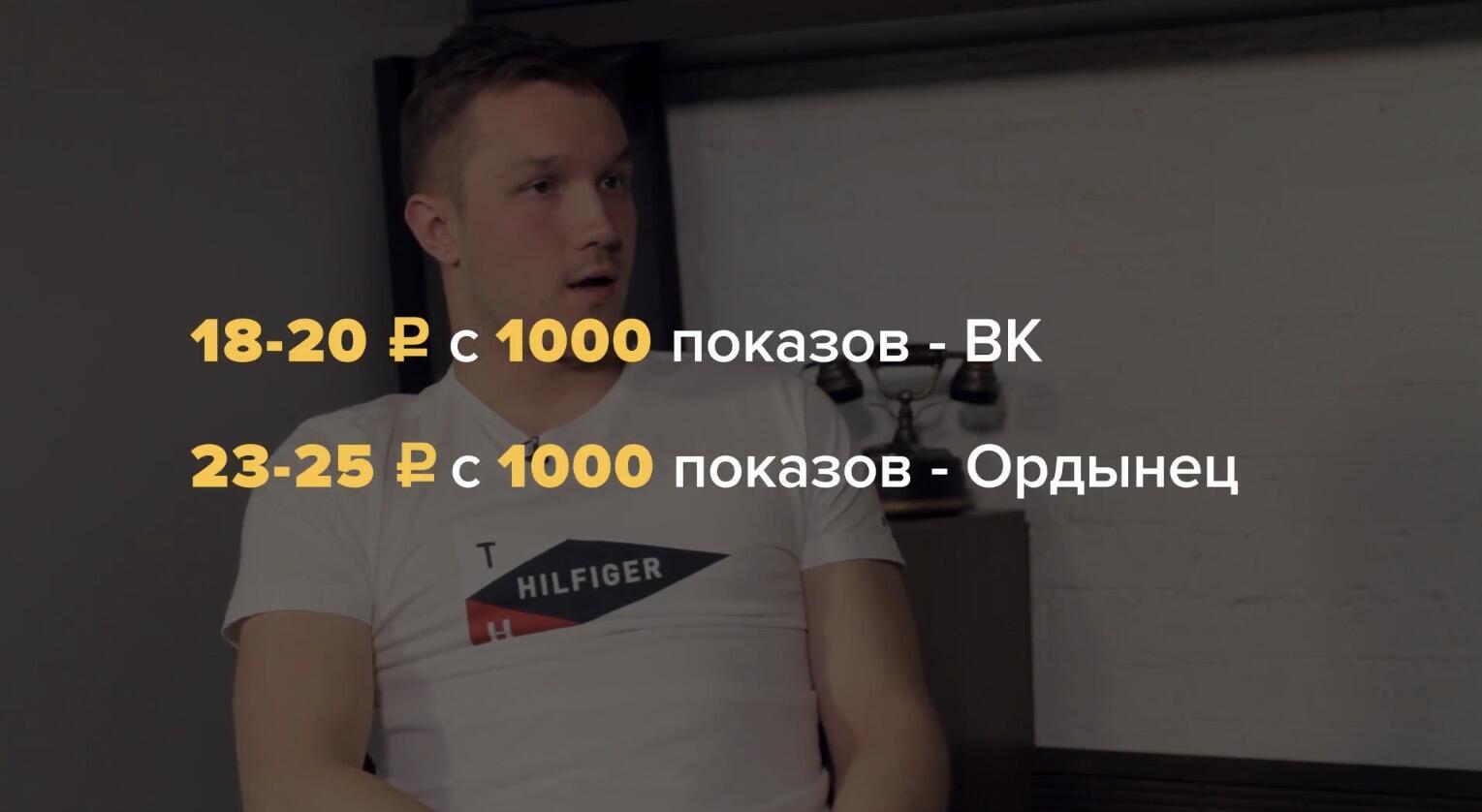 Интервью с Артемом Прокофьевым (Ордынец), ч. 1: заработок на пабликах 3
