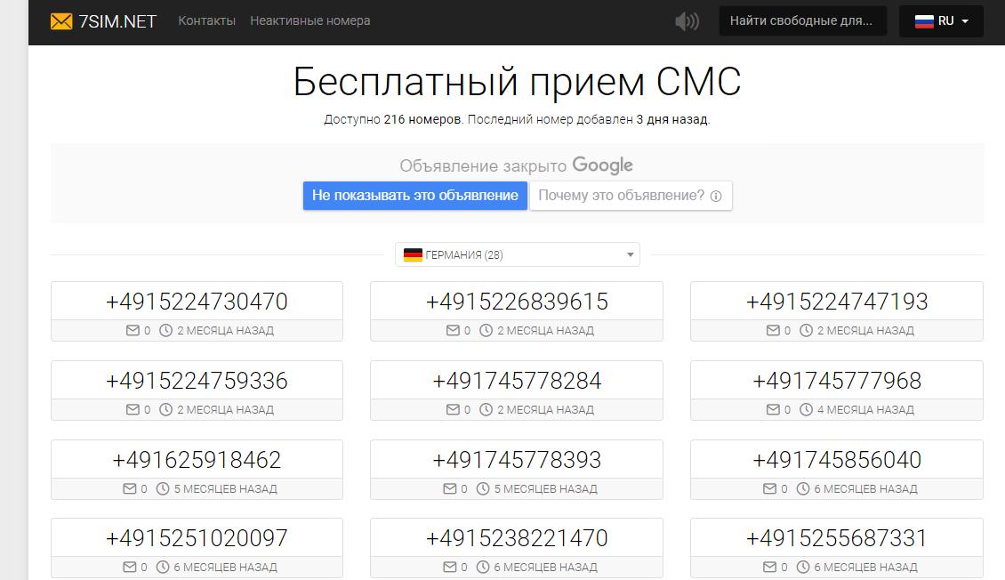 Временная номер телефона без регистрации бесплатно как снять иностранного гражданина с регистрации по месту