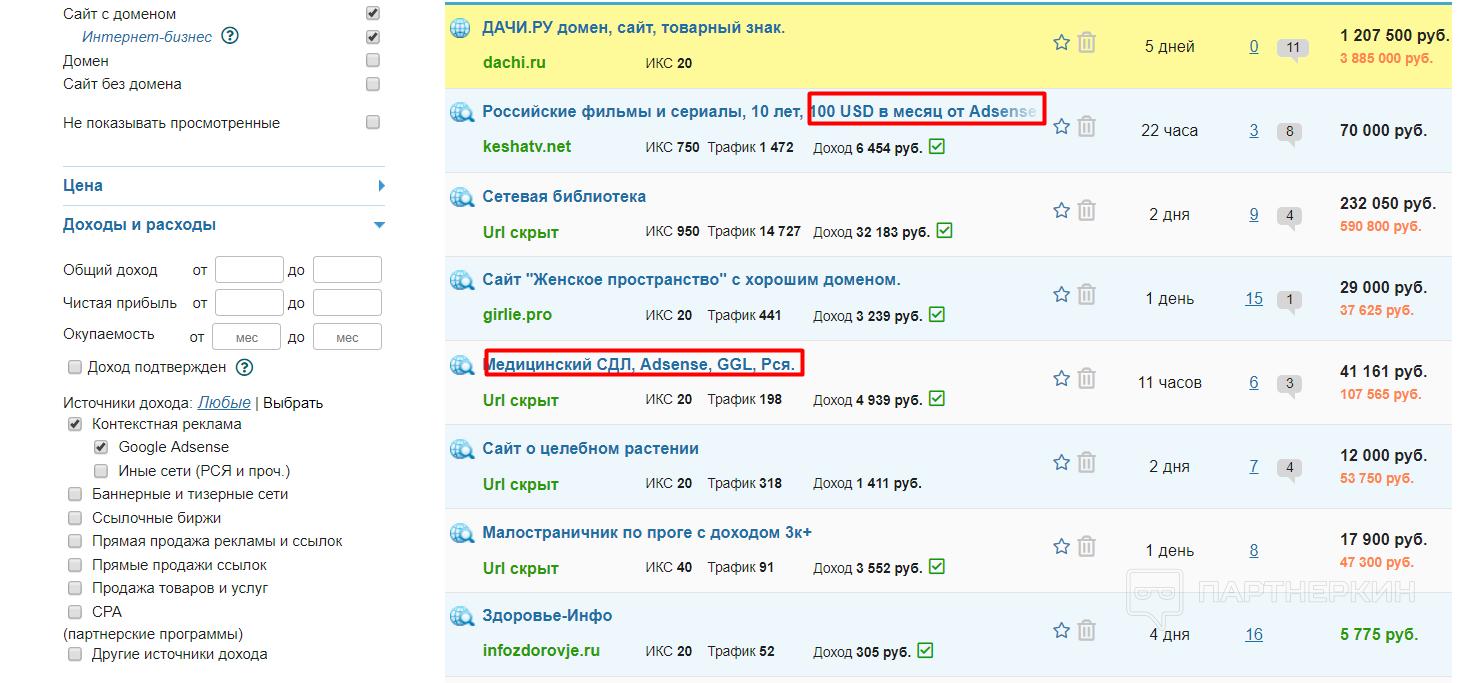 Заработок на adsense курс работа над памылкамі па беларускай мове онлайн