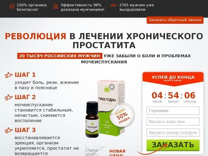 Лекарства от хронического простатита отзывы врачей свечи с кетоналом при простатите