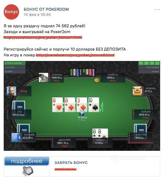 Партнерская программа онлайн покер как зайти в игровые автоматы на деньги