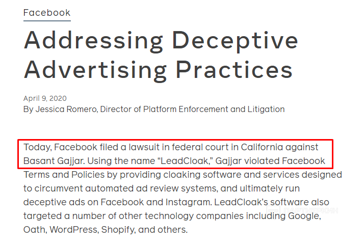 Facebook подала в суд на создателя клоакинг-сервиса LeadCloak