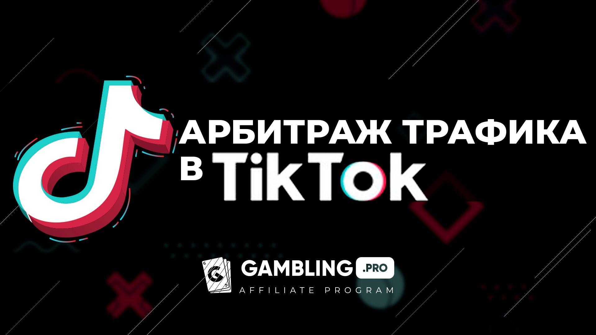 Арбитраж трафика на гемблинг как убрать казино вулкан видео