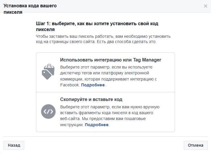 Как правильно установить, настроить и использовать пиксель Facebook