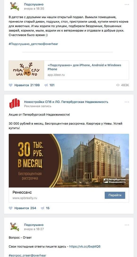 ВКонтакте и Одноклассники собираются делиться доходом от рекламы с сообществами