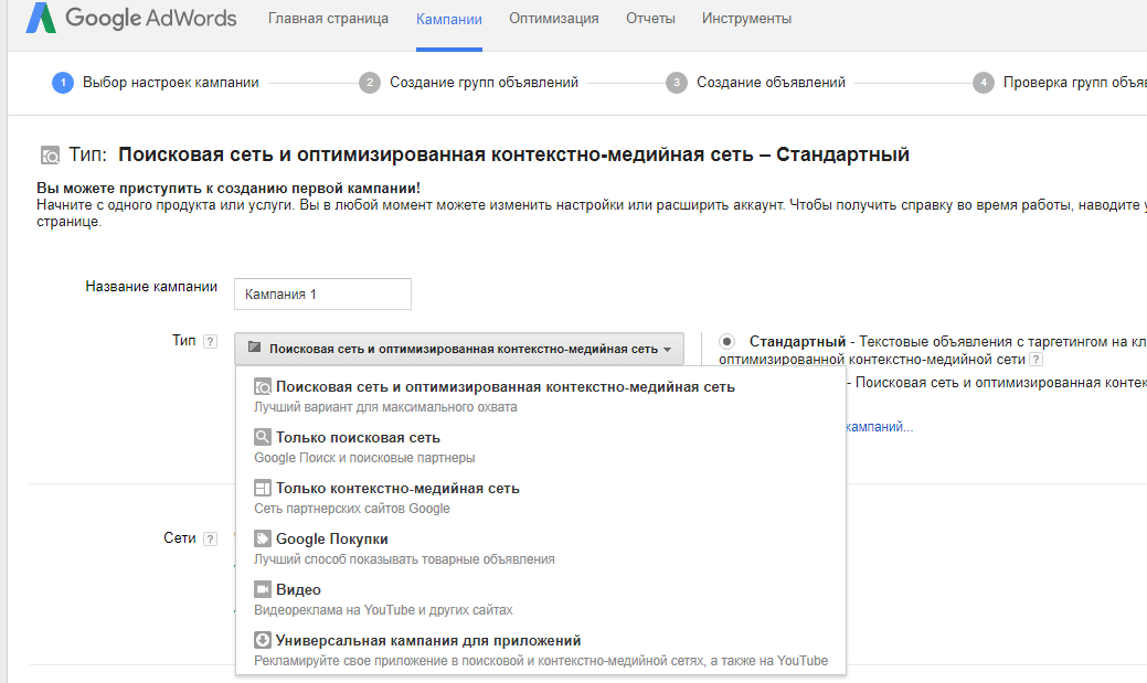Google товары adwords redirect заказ рекламы а самаре