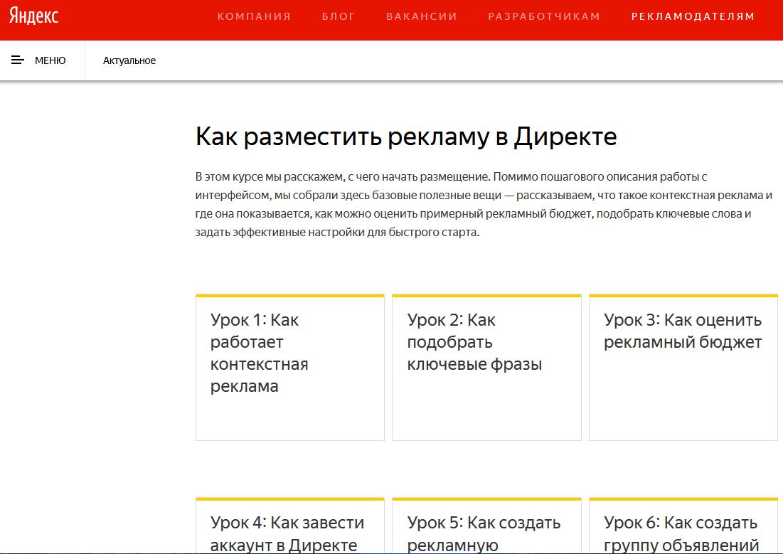 Курс арбитража трафика яндекс директ контекстная реклама сайта ucoz бесплатно