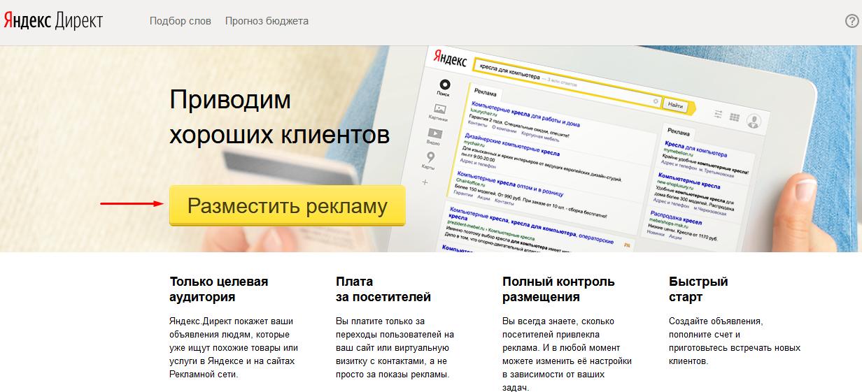 В браузере нет контекстной рекламы