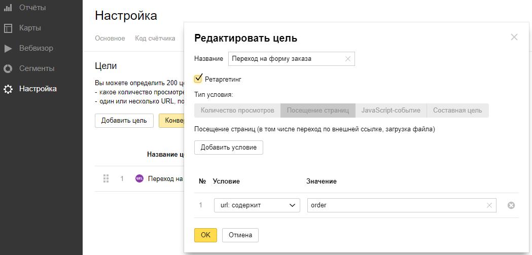 Яндекс метрика цели javascript событие